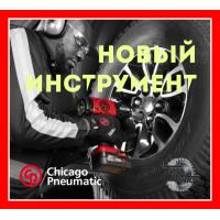 Новый современный инструмент Чикаго Пневматик в нашем каталоге!