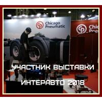 """Чикаго Пневматики стал участником выставки выставки """"Интеравто"""""""