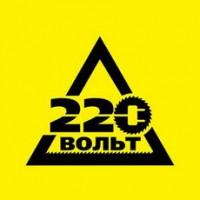 Сотрудничество с «220 Вольт»
