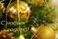 Друзья! Поздравляем с Новым годом и Рождеством!