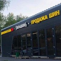 Поставка оборудования для сети автомастерских ПокрышкинЪ