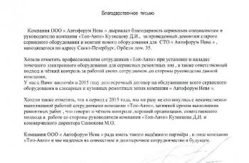 """Благодарственное письмо от ООО """"Автофорум Нева"""""""