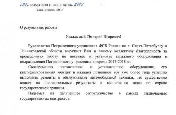 Отзыв от пограничного управления ФСБ России