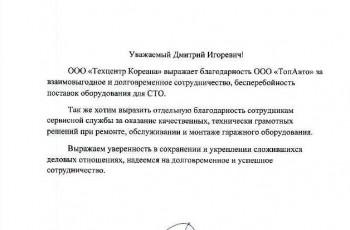 """Отзыв от ООО """"Техцентр Кореана"""""""