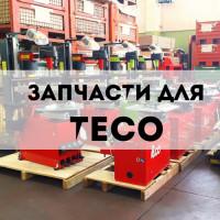 Запчасти для оборудования TECO
