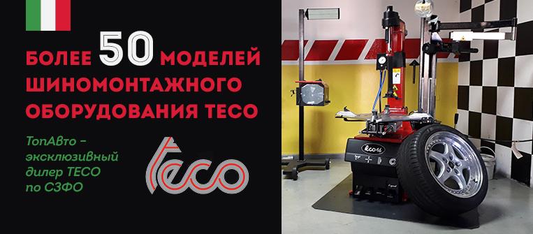 Шиномонтажное оборудование TECO в продаже!