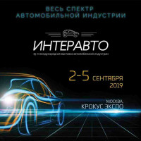 Международная выставка автомобильной индустрии «Интеравто»