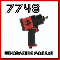 Обновленный CP7748 с крутящим моментом в 1300 Нм!!!