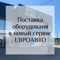 Поставка оборудования в новый сервис EUROAUTO