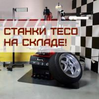 На склад поступило оборудование Teco