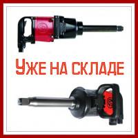 Ударные гайковерты CP7642 и CP5000 по специальной цене уже на складе!