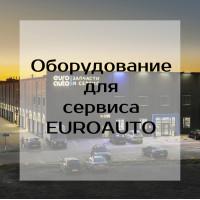 Оборудование для нового сервиса EuroAuto
