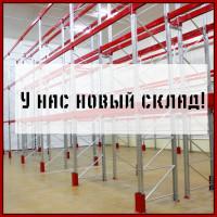 Открытие нововго склада!