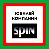 40 лет компании SPIN
