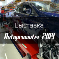 Выставка Autopromotec 2019