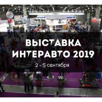 Посещение выставки Интеравто 2019
