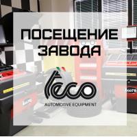 Посещение завода TECO