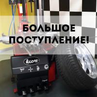 Поступление новой партии шиномонтажного оборудования ТЕСО