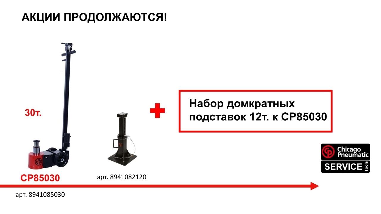 пневматический гидравлический домкрат CP85030