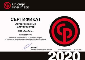 Сертификат дистрибьютора Chicago Pneumatic 2020