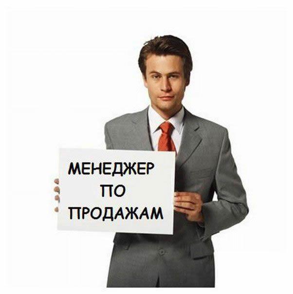 Вакансия менеджера по продажам в компании ТопАвто