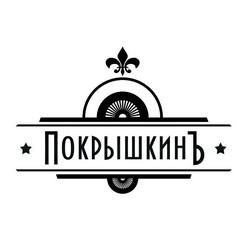 ПокрышкинЪ