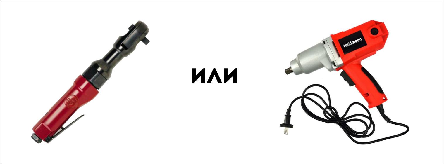 Пневмотрещетка или электроинструмент