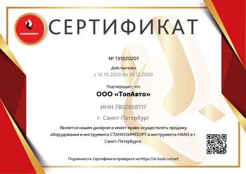 сертификат станкоимпорт